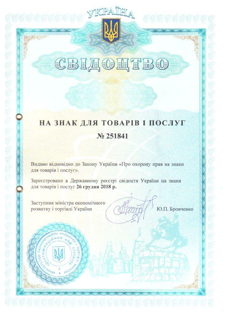 свидетельство качества тротуарной плитки в Харькове