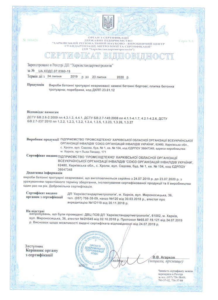 сертификат качества тротуарной плитки в Харькове
