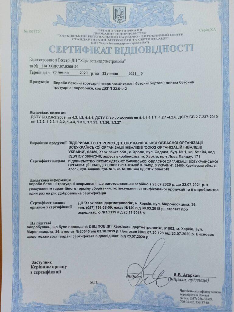 """сертифікат відповідності """"Фортис"""""""